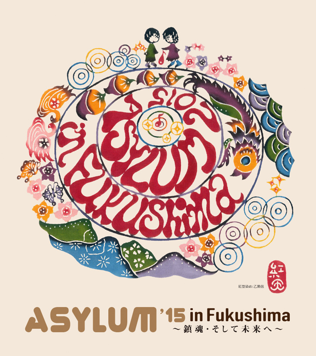 ASYLUM2015 in Fukushima公式サイト