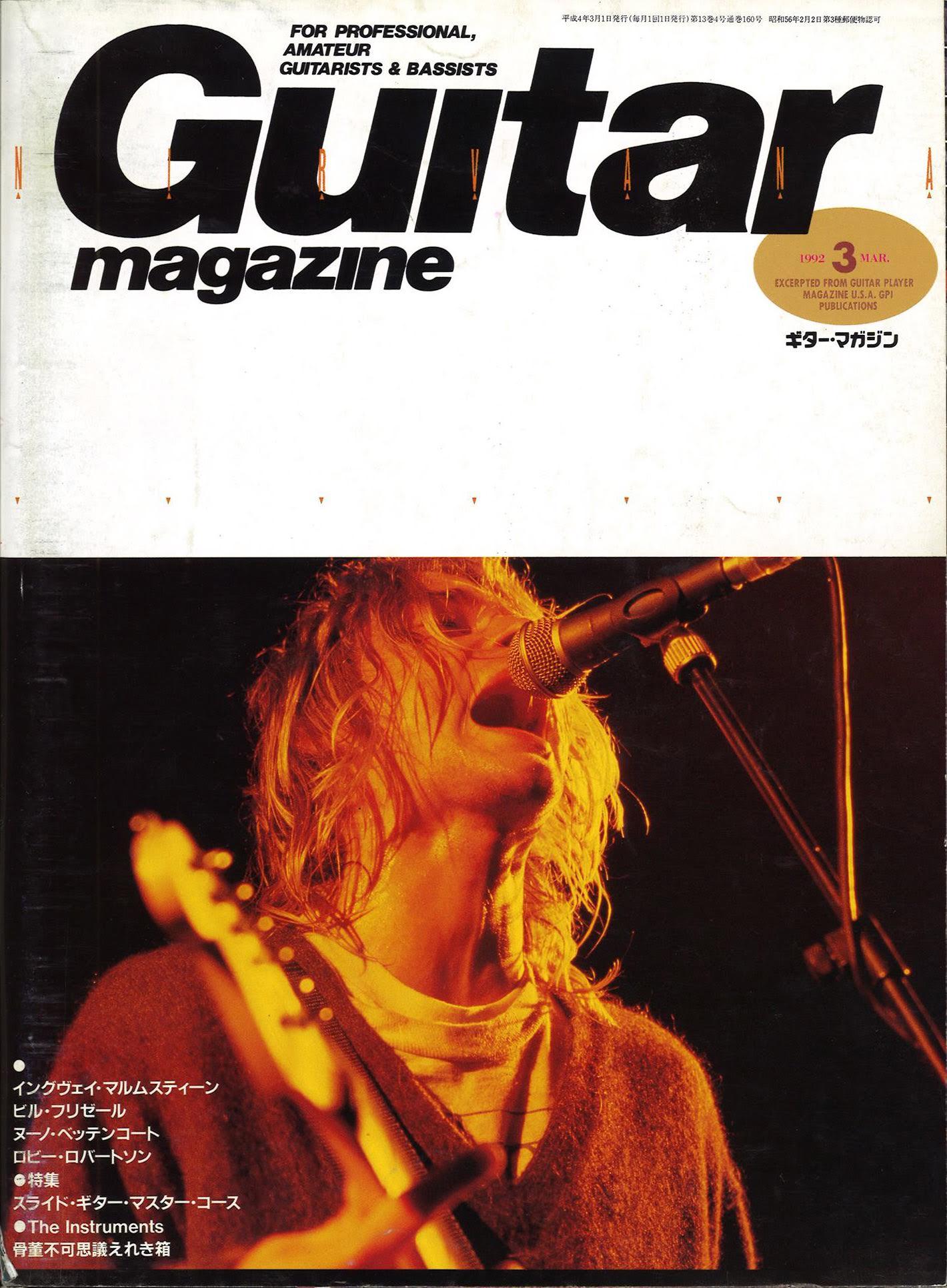 ギターマガジン 1992年3月号