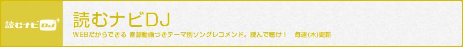 読むナビDJ :第12回:VOCALOID曲・再入門講座(前編2007-2008)
