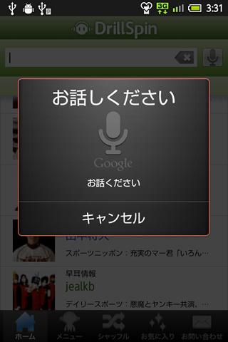 「ホーム」の人名検索で、音声検索機能を実装しました