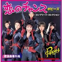 B級アイドルグループ・70's